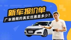新车报价单:广本雅阁现在的真实优惠是多少?