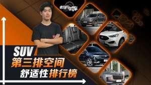 老司机试车:三排座SUV第三排空间舒适性排行榜(第2期)