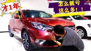 捡到便宜!日产同宗东风启辰T90,新车16万为何1年亏这么多?