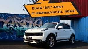 "BBA成""街车""不想买?这三款紧凑级SUV动力不俗,价格亲民!"