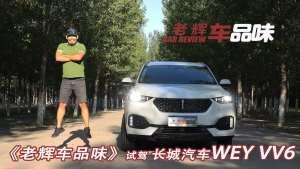 拿产品力决战国产高端SUV《老辉车品味》试驾长城汽车WEY VV6
