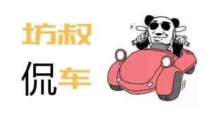 ASK坊叔(37):别克君越、丰田亚洲龙、雪铁龙C6怎么选?