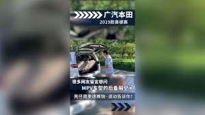 很多网友问MPV车型的后备厢空间,亮仔用奥德赛锐·混动告诉你!