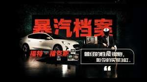 【暴走汽车】销量王沦为惨淡王,福特福克斯到底经历了什么?