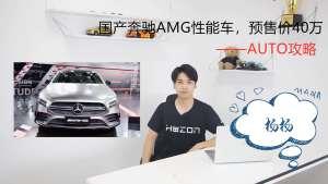 北京奔驰首款国产AMG性能车即将上市,预售价40万元起