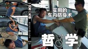 CITY24 在车内受到人身侵犯怎么办?学会这几招能保住性命!