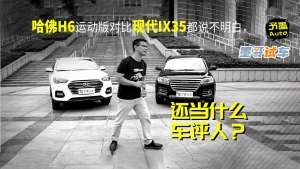 #国潮车,我骄傲#哈弗H6运动版和现代ix35,你会怎么选?