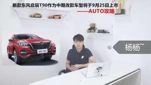 新款东风启辰T90作为中期改款车型将于9月25日上市