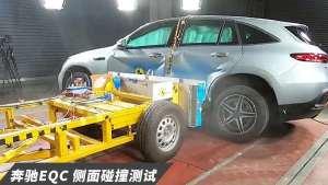 侧面碰撞难度升级 奔驰EQC表现如何?