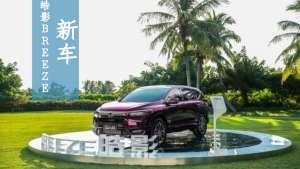 广汽本田全新SUV皓影BREEZE本色登场!预售价18万元起