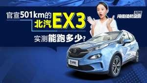 老司机试车:颜值、续航都是好评 北汽新能源EX3 R600实测