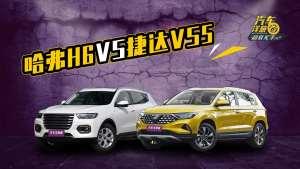 捷达VS5对比哈弗H6!谁将是10万出头的SUV王者?