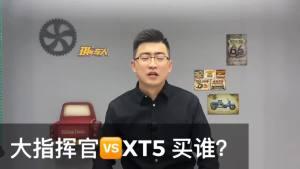 【琪琪都知道】Jeep大指挥官和凯迪拉克XT5,该选谁?