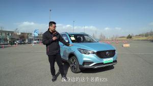 上海关键老师说名爵EZS是纯电小钢炮
