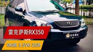雷克萨斯里最有性价比的车型,06款RX350
