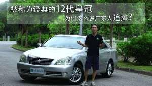 被称为经典的12代皇冠,为何这么多广东人追捧?