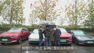 四款电动车冬季续航能力PK Model 3竟然垫底?!