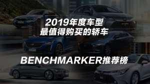 2019最值得购买的全新轿车丨Benchmarker推荐榜·年度策划