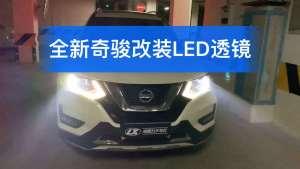 成都全新奇骏车灯改装NHK LED双光透镜大灯效果