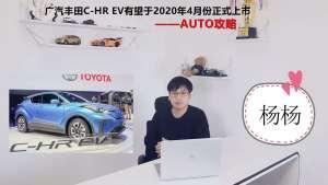 广汽丰田C-HR EV有望于2020年4月份正式上市