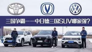 三国争霸——中日德三国家用紧凑级SUV哪家强?