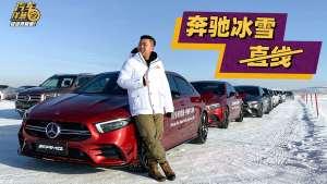 冰雪试驾国产AMG,它才是性能车的搅局者!