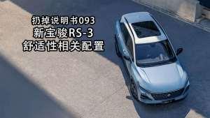 新宝骏RS-3舒适性功能的便捷操作技巧,扔掉说明书093
