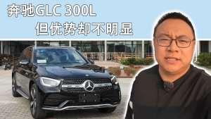 朋友新买的GLC 300L,卖的比同级别贵,配置没同级别高