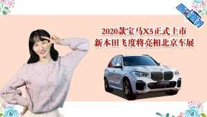 2020款宝马X5正式上市新本田飞度将亮相北京车展