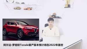 阿尔法·罗密欧Tonale量产版本预计将在2022年面世