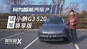 """何为""""智能""""汽车?试驾小鹏G3 520 尊享版"""