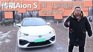 第二代新能源车型,广汽传祺Aion S,你会买吗?