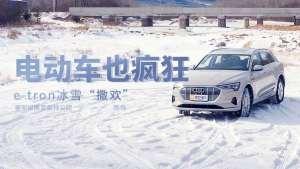 """进击的quattro 奥迪e-tron冰雪世界挑战""""三大冬奥项目"""""""