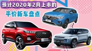 简评近期上市的三款重磅全新SUV:吉利ICON、瑞虎7和捷达VS7