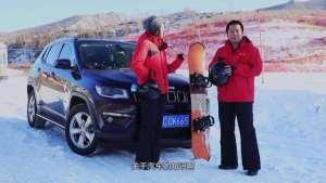 约上小姐姐去崇礼滑雪 没想到她竟然看上了我的Jeep指南者