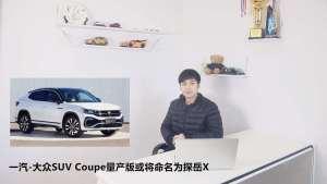 一汽-大众SUV Coupe量产版或将命名为探岳X