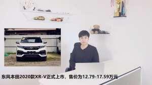 东风本田2020款XR-V正式上市,售价为12.79-17.59万元