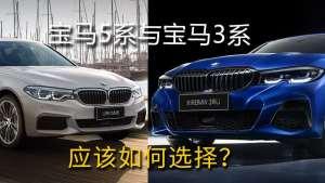 """豪华品牌""""鸡头凤尾""""选择 宝马3系与宝马5系 哪款更值得购买?"""