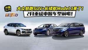 大众轿跑SUV 长续航Model 3来了!2月重磅申报车型前瞻!
