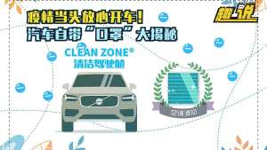 """街上的大多数车都能防病毒 汽车自带""""口罩""""大揭秘"""