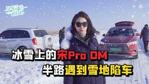 初晓敏:冰雪上的宋PRO DM 半路遇到雪地陷车