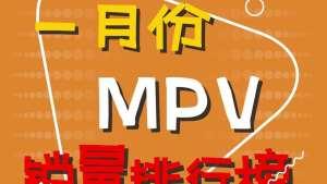 2020年一月份MPV销量TOP10,这款中国神车依旧是稳坐第一