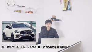 新一代AMG GLE 63 S 4MATIC 轿跑SUV车型官图发布