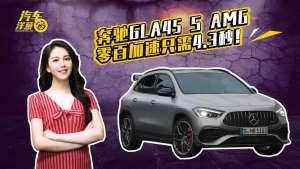 全新奔驰GLA 45 S,搭载最强2.0T发动机!