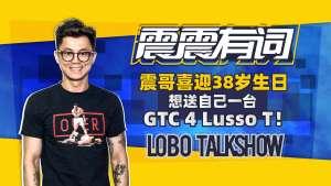 《震震有词》震哥喜迎38岁生日 想送自己一台GTC 4 Lusso T!