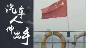 同呼吸共命运,中国汽车人唱响《汽车人伸出手》