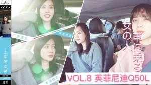 《上车吧女神》VOL.8 英菲尼迪Q50L遇见广东小姐姐