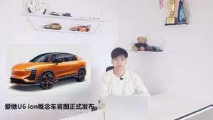 爱驰U6 ion概念车官图正式发布
