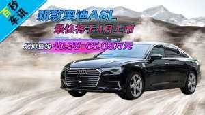 新款奥迪A6L最快将于4月上市 疑似售价区间为40.98-65.08万元