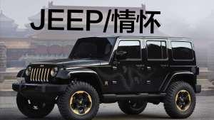 豆车一分钟:Jeep家族最有情怀的车型,越野神车牧马人